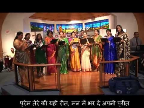 Bolo Jai Milkar Jai Hindi song at Christian Family Conference in VA by MFIUMC choir