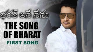 #TheSongOfBharat On 25th March | #BharatAneNenu Songs | Mahesh Babu | Latest Telugu Movie Trailers