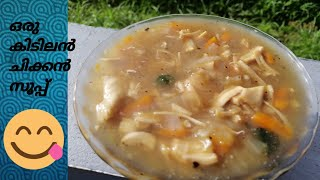 Easy chicken soup||Healthy soup recipe||easy and tasty ||yummy ||