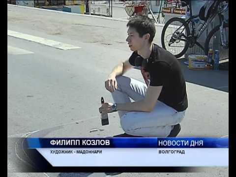 В Волгограде появился 3D «лежачий полицеский»