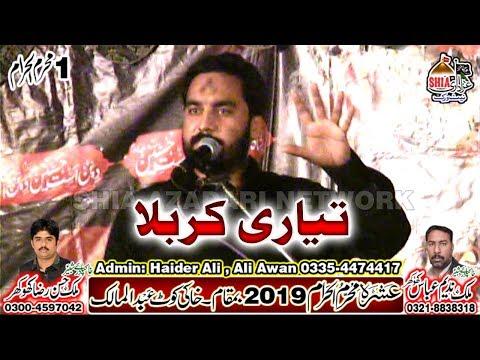 Zakir Waseem Abbas Baloch    1st Muharram 2019    Khaki Kot Abdul Malik Skp
