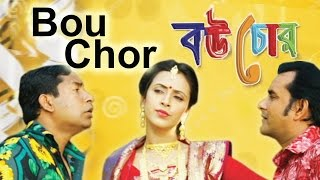 Bou Chor [BD Tube]