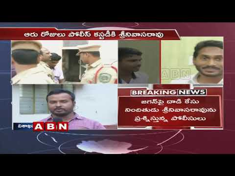 Visakha airport police interrogates accused Srinivasa Rao who attack on YS Jagna