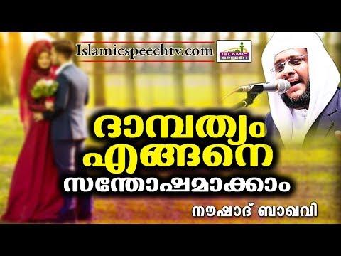 ദാമ്പത്യം എങ്ങനെ സന്തോഷകരമാക്കാം | SUPER ISLAMIC SPEECH IN MALAYALAM 2018 | NOUSHAD BAQAVI NEW thumbnail