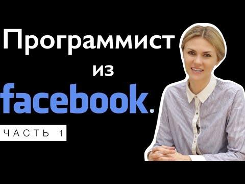 Как пройти собеседование в Facebook. Программист в США о своем опыте