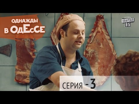 Сериал - Однажды в Одессе | 3 серия, комедийный ситком