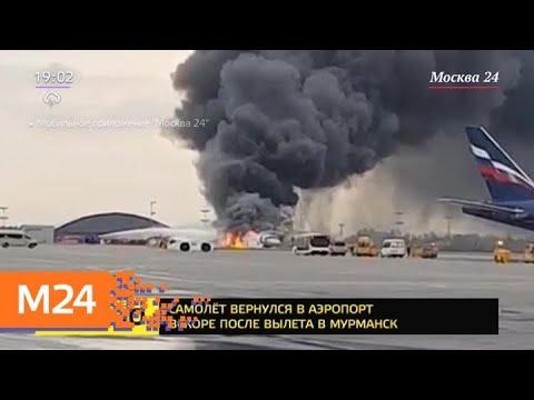 В аэропорту Шереметьево приземлился горящий самолет - Москва 24