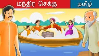மந்திர செக்கு   Salty Sea in Tamil   Fairy Tales in Tamil   Story in Tamil   Tamil Fairy Tales
