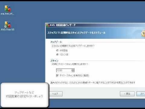 AVG Antivirus Free Edition(インストール方法) 「フリーソフト動画解説」