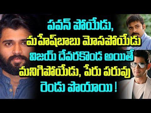 Vijay Devarakonda In Big Troubles Now l Tollywood News l Telugu Boxoffice