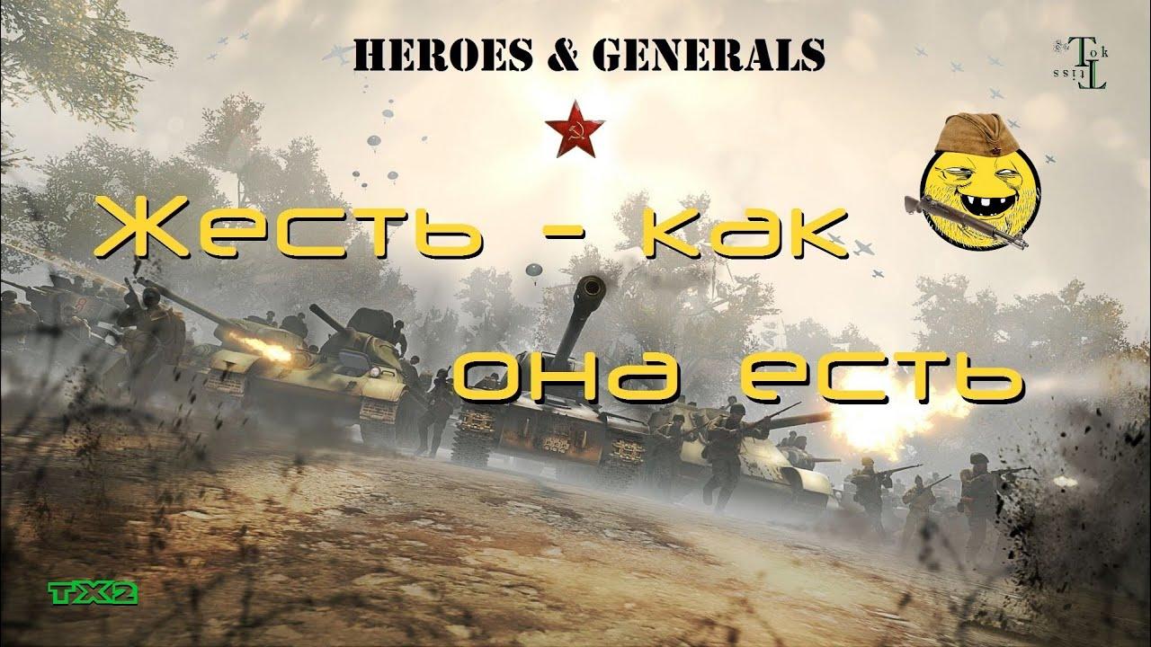Как сделать герои и генералы на весь экран