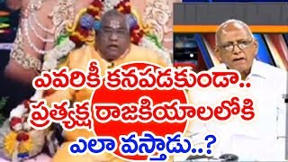Still Suspense Running On Sri Prabodhananda Swami Issue | IVR Analysis