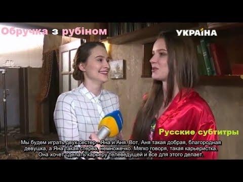 Зірковий шлях: Обручка з рубіном / Кольцо с рубином на канале Украина 2018