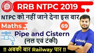 11:00 AM - RRB NTPC 2019 | Maths by Sahil Sir | Pipe and Cistern