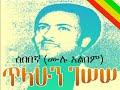 ጥላሁን ገሠሠ - ሰበበኛ (ሙሉ አልበም) Tilahun Gessesse - Sebebegna (Full Album)
