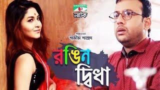 Rongin Didha | Riaz | Sporshia | Deepa Khandakar | Channel i TV