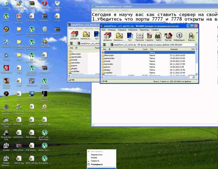 Сервер на своем компьютере
