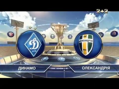 Динамо - Олександрія - 6:0. Відео матчу