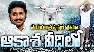 YS Jagan Padayatra Best Drone Visuals || ఆకాశ వీధిలో...|| - Watch Exclusive