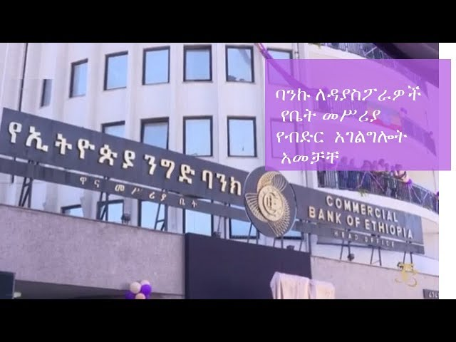 Commercial Bank of Ethiopia (CBE) has set up a credit service for the Diaspora