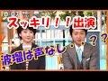 """嵐の大野智「スッキリ!!」に出演、波瑠は""""声なし""""その理由は?"""