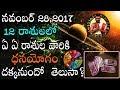 download Rasi Phalalu 28th November 2017   Daily telugu Astrology   Online Jathakam   Astro Syndicate