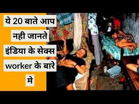 भारत sex worker  का काला  सच्च जो आप नही जानते ।।India Red Light area facts