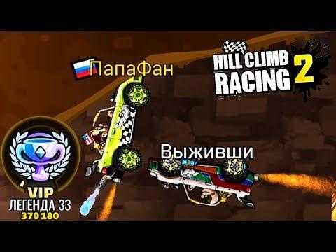 ЛЕГЕНДА 33 гонка против БОССА | HILL CLIMB RACING 2 Game for kids | Видео Игра про машинки для детей