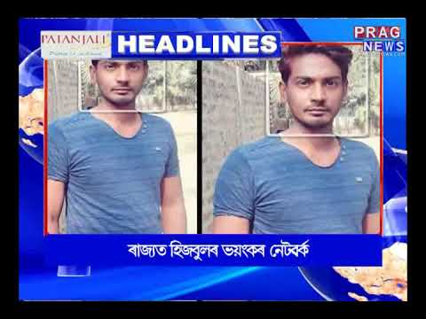Assam's top headlines of 23/9/2018 | Prag News headlines