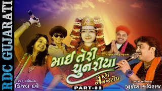 Non Stop Gujarati Garba 2016   Mai Teri Chunaria - 2   Kinjal Dave, Jignesh Kaviraj   LIVE PROGRAM