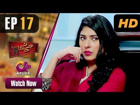 GT Road - Episode 17 | Aplus Dramas | Inayat, Sonia Mishal, Kashif, Memoona | Pakistani Drama