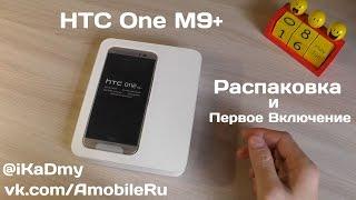 HTC One M9+: Распаковка и первый взгляд