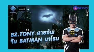เมื่อสายซัพ จับ Batman โรมมิ่ง! | BZ.Tony Stream Highlights