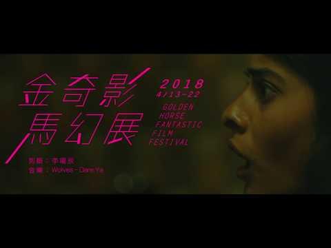 2018金馬奇幻預告CF