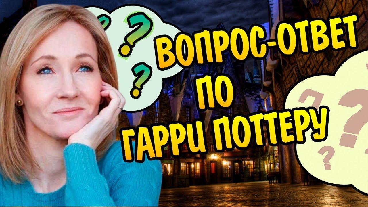 Гарри Поттер и Ответы на Вопросы от Джоан Роулинг