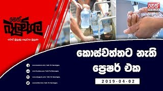 Neth Fm Balumgala | Water Board Issues (2019-04-02)