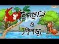 Tuntuni O Pipra   Thakurmar Jhuli   Panchatantra   Bangla Fairy Tales   Bangla Cartoon