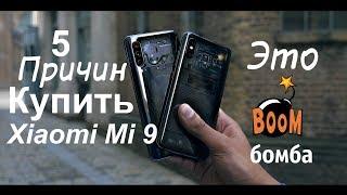 ТОП 5 Причин КУПИТЬ Xiaomi Mi 9│Mi 9 SE│Mi 9 TE