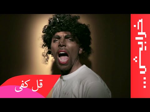 #مفتاح_انجليزي: قل كفى (Beat it Arabic Version)