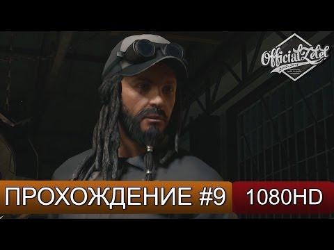 Watch Dogs прохождение на русском - часть 9