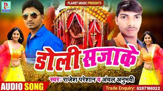 2019  20 ka sabse bara sad song rajesh paresan and anchal anubhvi