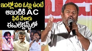 Producer and Director R Narayana Murthy Fires On Present Political System | Filmylooks