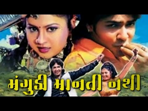 Mangudi Manti Nathi | 2007 | Full Gujarati Movie | Suresh Rawal...