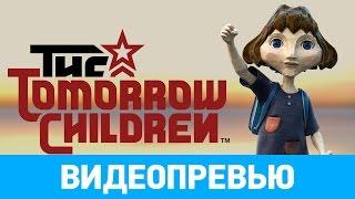 Превью игры The Tomorrow Children