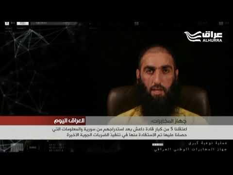 المخابرات تكش� عن اعتقال خمسة من كبار قادة داعش بعد استدراجهم من سورية