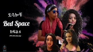 [Ethiopia] ደባሎቹ ድራማ - ክፍል 6/ Bed Space Drama -Part 6