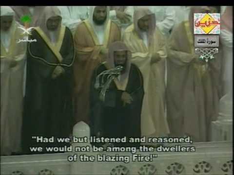Surah 67 Mulk Shuraim Shuraym [special recitation]