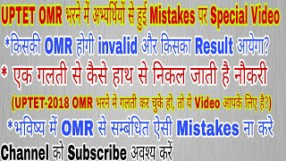 UPTET OMR शीट मे गलती का परिणाम | OMR SHEET ACCEPTABLE MISTAKE | OMR SHEET NON ACCEPTABLE MISTAKE