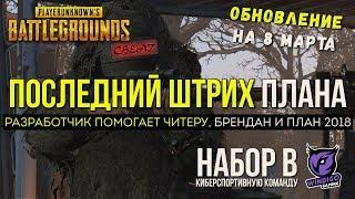 НАБОР В КОМАНДУ и ОБНОВЛЕНИЕ / Новости PUBG / PLAYERUNKNOWN'S BATTLEGROUNDS ( 07.03.2018 )