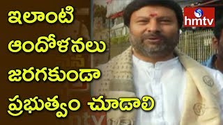BJP Bhanu Prakash Reddy Urges AP Govt To Solve TTD Issues  | hmtv